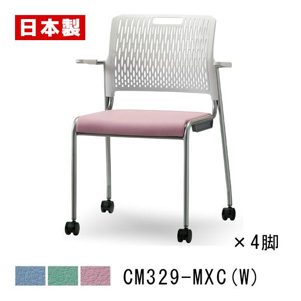 【同色4脚セット】 サンケイ ミーティングチェア CM329-MXC(W)