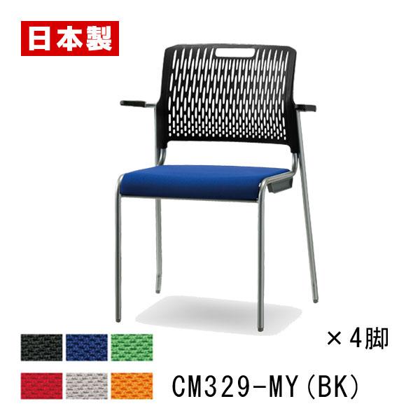 同色4脚セット サンケイ ミーティングチェア CM329-MY(BK)