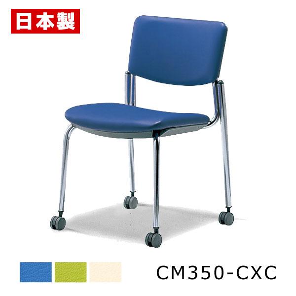 サンケイ CM350-CXC ミーティングチェア キャスター付 クロームメッキ ビニールレザー張り