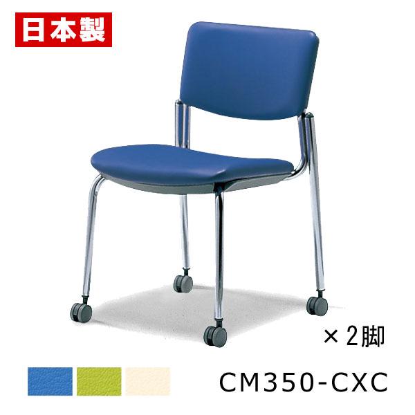 CM350-CXC_X2 ミーティングチェア 会議椅子 4本脚 キャスター付 クロームメッキ 肘なし ビニールレザー張り 【同色2脚セット】