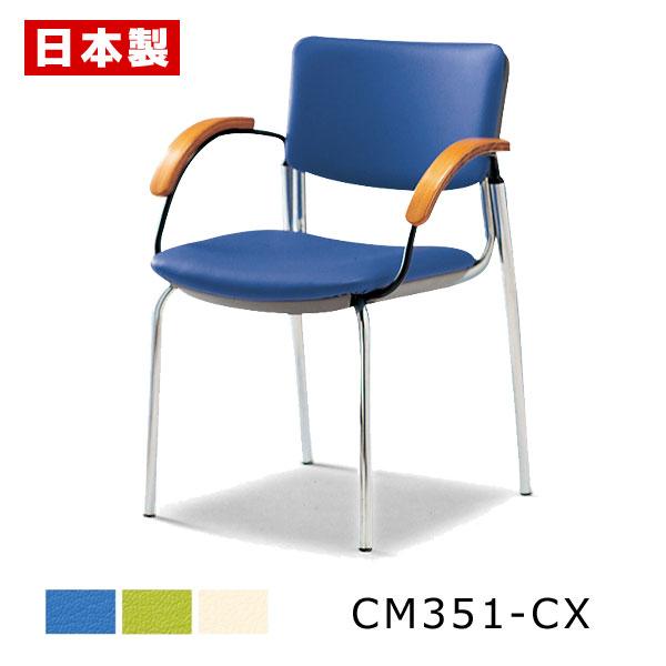 CM351-CX_X1 ミーティングチェア 会議椅子 4本脚 クロームメッキ 肘付 ビニールレザー張り
