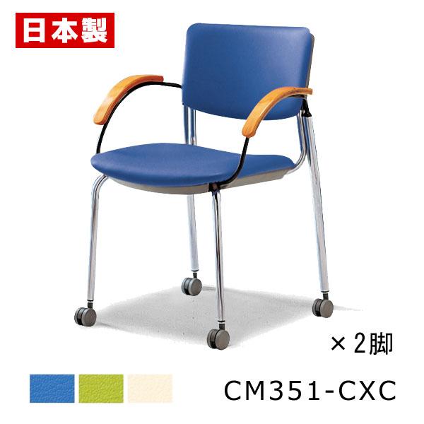【同色2脚セット】 サンケイ CM351-CXC ミーティングチェア キャスター付 クロームメッキ 肘付 ビニールレザー張り
