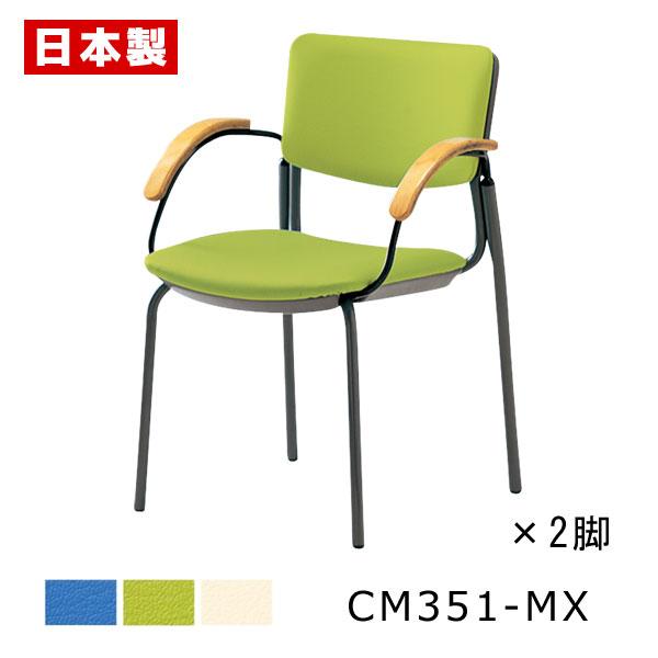 【一部予約販売】 CM351-MX 同色2脚セット_X2 粉体塗装 ミーティングチェア CM351-MX_X2 会議椅子 4本脚 粉体塗装 肘付 ビニールレザー張り 同色2脚セット, 江刺市:0f6b7631 --- canoncity.azurewebsites.net
