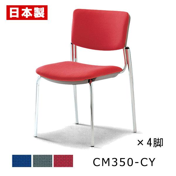 CM350-CY_X4 ミーティングチェア 会議椅子 4本脚 クロームメッキ 肘なし 布張り 【同色4脚セット】