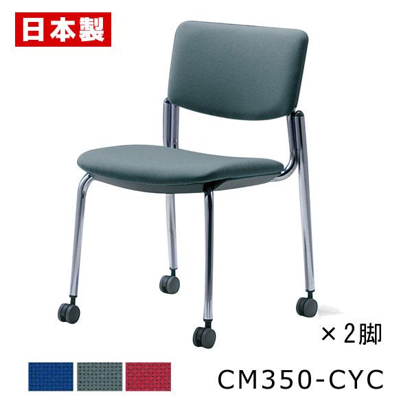 【同色2脚セット】 サンケイ CM350-CYC ミーティングチェア キャスター付 クロームメッキ 布張り