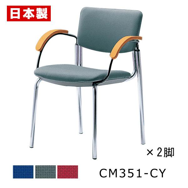 【同色2脚セット】 サンケイ CM351-CY ミーティングチェア クロームメッキ 肘付 布張り
