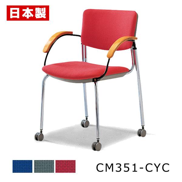 サンケイ CM351-CYC ミーティングチェア キャスター付 クロームメッキ 肘付 布張り