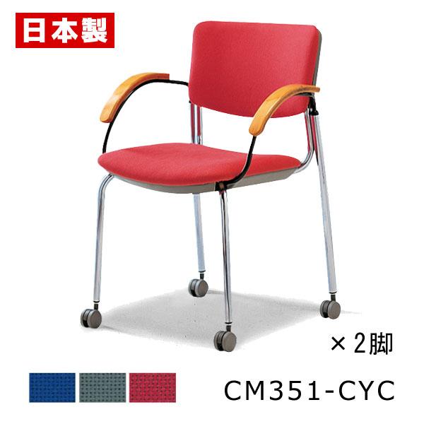 【同色2脚セット】 サンケイ CM351-CYC ミーティングチェア キャスター付 クロームメッキ 肘付 布張り