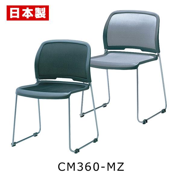 CM360-MZ_X1 スタッキングチェア ミーティングチェア ループ脚 粉体塗装 肘なし メッシュ
