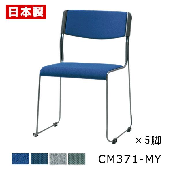 日本製 国産 完成品 会議 ミーティング 椅子 チェア 布張り 同色5脚セット ループ脚 粉体塗装 スタッキングチェア 売り出し 格安店 イス CM371-MY