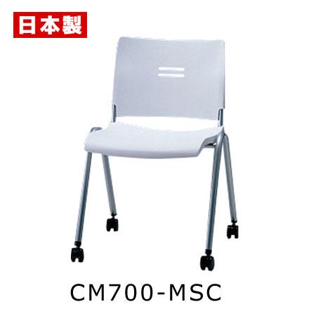 サンケイ CM700-MSC ミーティングチェア キャスター