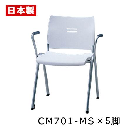 CM701-MS_X5 ミーティングチェア 会議椅子 4本脚 粉体塗装 肘付 パッドなし 【同色5脚セット】