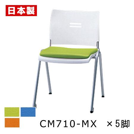 CM710-MX_X5 ミーティングチェア 会議椅子 4本脚 粉体塗装 肘なし ビニールレザー張り 【同色5脚セット】