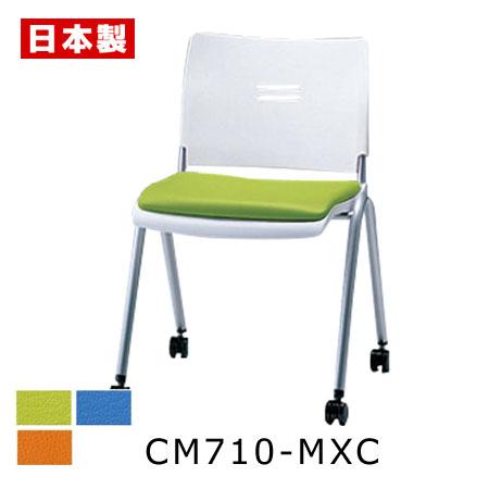 サンケイ CM710-MXC ミーティングチェア キャスター ビニールレザー張り