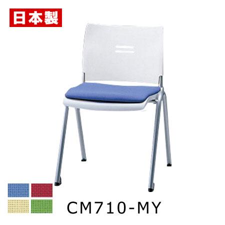 サンケイ CM710-MY ミーティングチェア 布張り