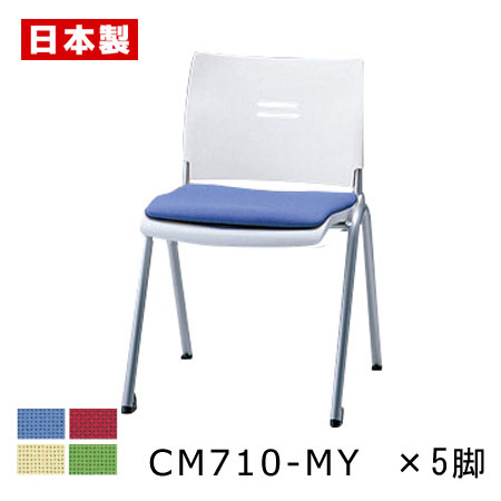 CM710-MY_X5 ミーティングチェア 会議椅子 4本脚 粉体塗装 肘なし 布張り 【同色5脚セット】