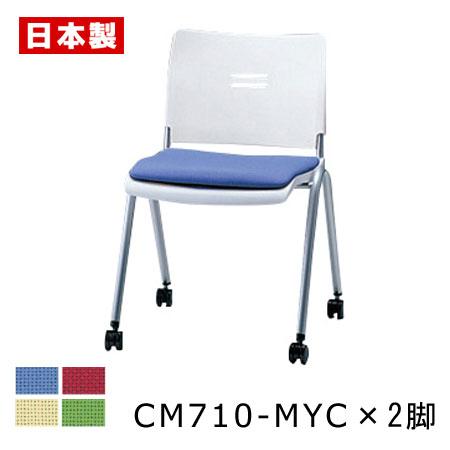 CM710-MYC_X2 ミーティングチェア 会議椅子 4本脚 キャスター付 粉体塗装 肘なし 布張り 【同色2脚セット】