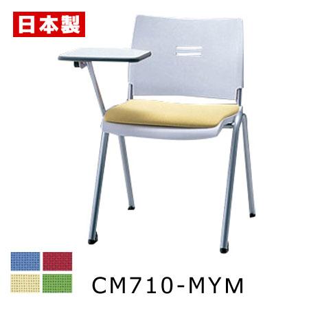 CM710-MYM_X1 ミーティングチェア 会議椅子 4本脚 粉体塗装 肘なし メモ板付 布張り