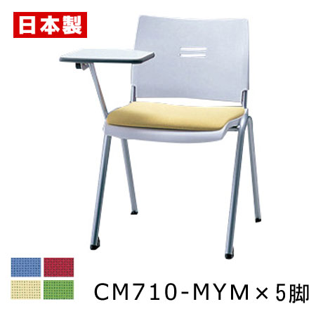 CM710-MYM_X5 ミーティングチェア 会議椅子 4本脚 粉体塗装 肘なし メモ板付 布張り 【同色5脚セット】
