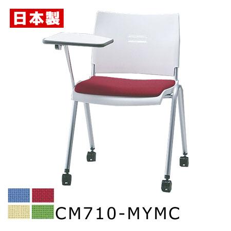CM710-MYMC_X1 ミーティングチェア 会議椅子 4本脚 キャスター付 粉体塗装 肘なし メモ板付 布張り