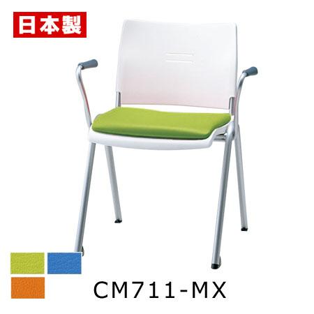 サンケイ CM711-MX ミーティングチェア 肘 ビニールレザー張り