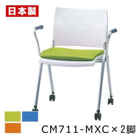 【同色2脚セット】 サンケイ CM711-MXC ミーティングチェア キャスター 肘 ビニールレザー張り