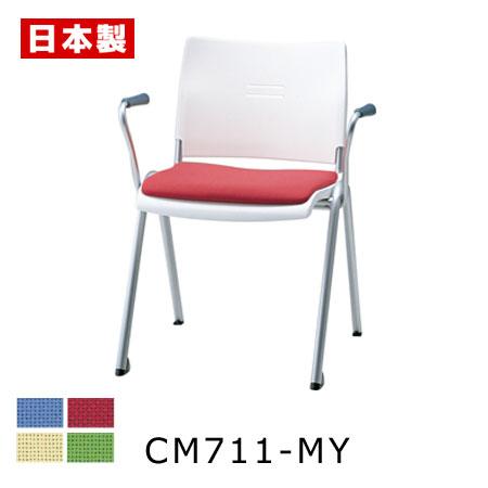 サンケイ CM711-MY ミーティングチェア 肘 布張り