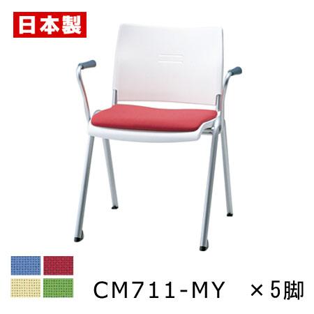 CM711-MY_X5 ミーティングチェア 会議椅子 4本脚 粉体塗装 肘付 布張り 【同色5脚セット】