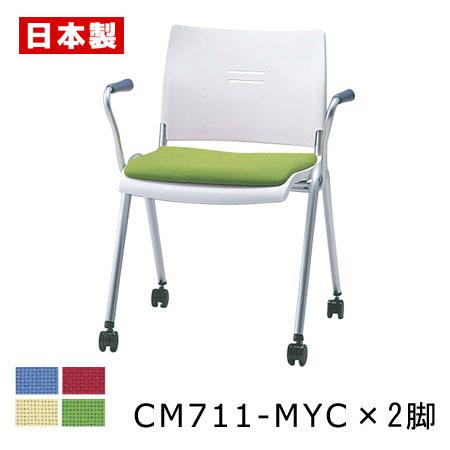 【同色2脚セット】 サンケイ CM711-MYC ミーティングチェア キャスター 肘 布張り