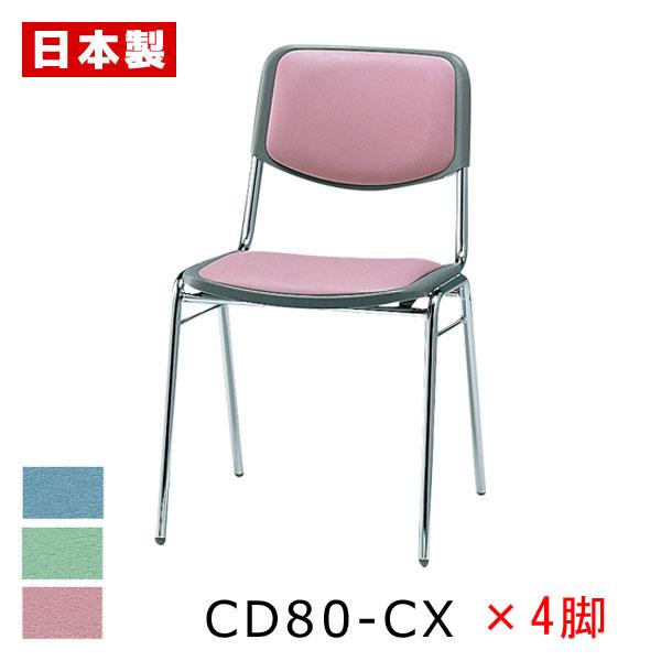 CD80-CX_X4 リフレッシュチェア ダイニングチェア 4本脚 クロームメッキ ビニールレザー張り 【同色4脚セット】