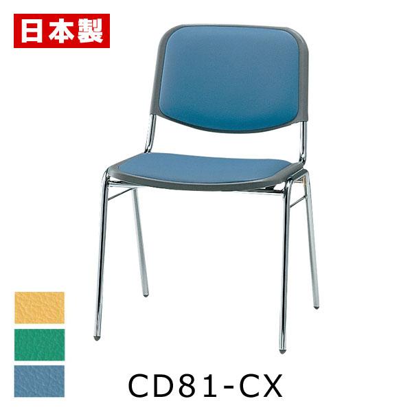 CD81-CX リフレッシュチェア ダイニングチェア ビニールレザー張り ワイドサイズ