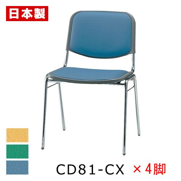 【同色4脚セット】CD81-CX リフレッシュチェア ダイニングチェア ビニールレザー張り ワイドサイズ