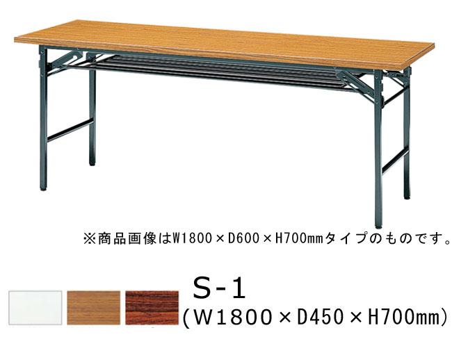 サンケイ S-1 幅180×奥行45×高さ70cm 折りたたみテーブル スチール脚 共巻