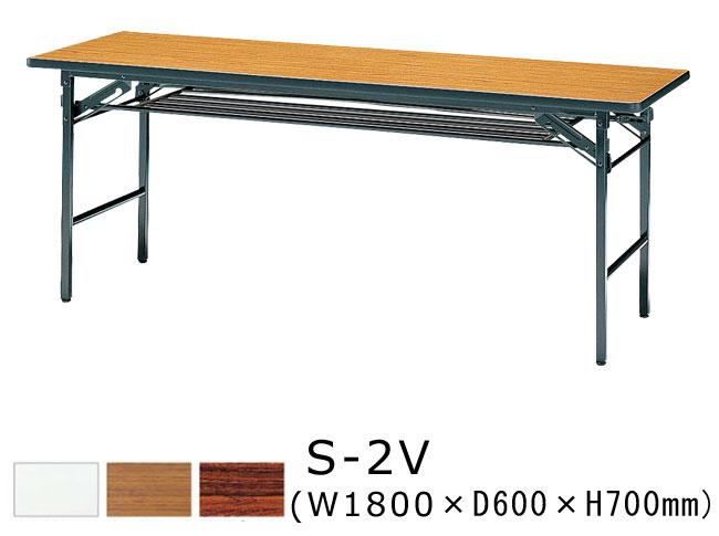 サンケイ S-2V 幅180×奥行60×高さ70cm 折りたたみテーブル スチール脚 ソフトエッジ巻
