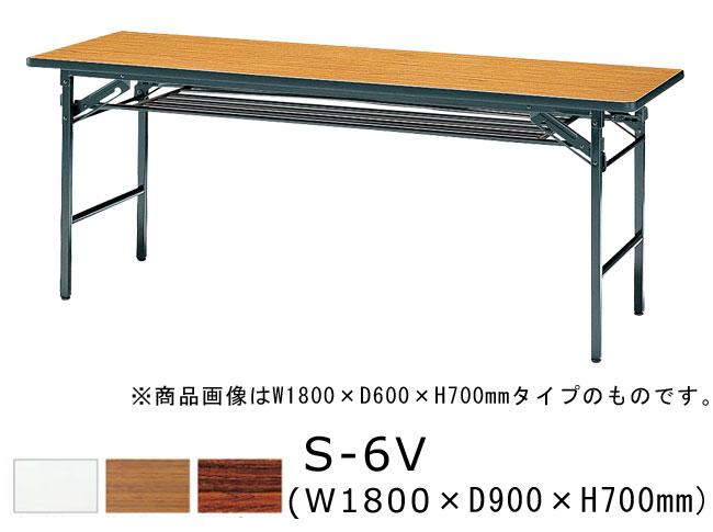 S-6V 長方形:幅180×奥行90×高さ70cm 折りたたみテーブル 会議テーブル 塗装 スチール脚 ソフトエッジ巻 折りたたみ式