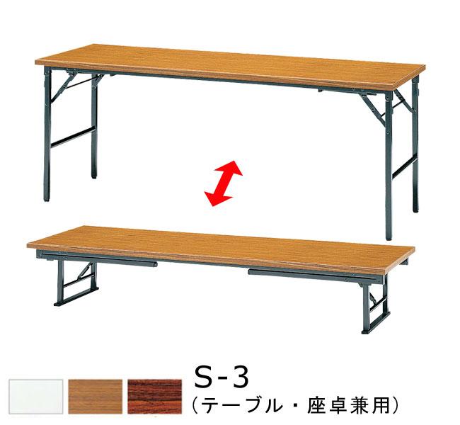 サンケイ S-3 幅180×奥行45×高さ70・33cm 折りたたみテーブル ・座卓兼用 共巻