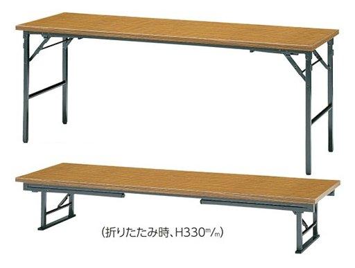 S-4 長方形:幅180×奥行60×高さ70・33cm 折りたたみテーブル 会議テーブル テーブル・座卓兼用 塗装 共巻 折りたたみ式