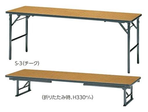 S-3V 長方形:幅180×奥行45×高さ70・33cm 折りたたみテーブル 会議テーブル テーブル・座卓兼用 塗装 ソフトエッジ巻 折りたたみ式
