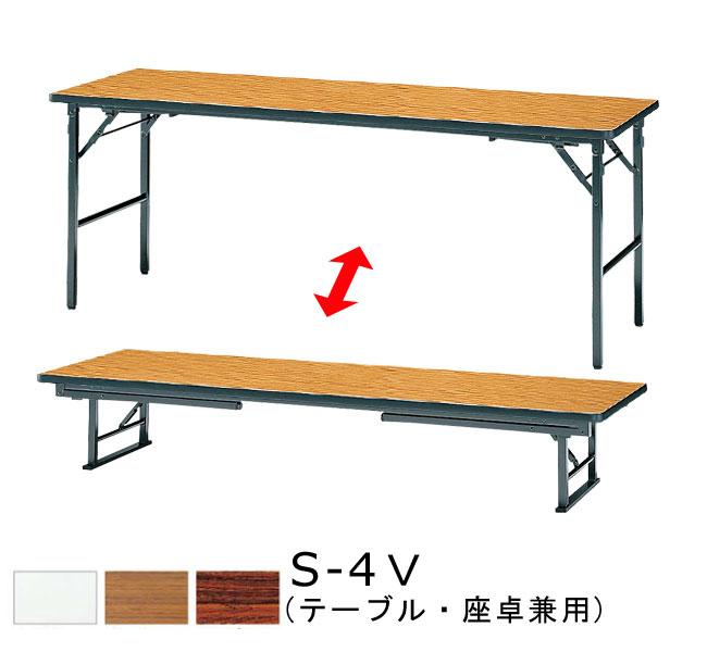 サンケイ S-4V 幅180×奥行60×高さ70・33cm 折りたたみテーブル ・座卓兼用 ソフトエッジ巻