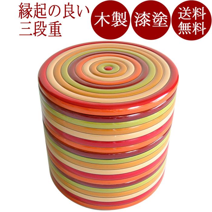 【お正月・おせちに】重箱 3段 丸 独楽文様【送料無料】3段の木製漆塗りのお重箱  漆器