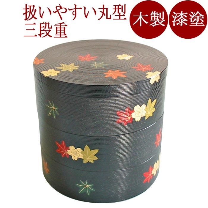 重箱 3段 丸千筋 春秋|お正月・おせちにかわいい木製漆塗りの三段のお重箱(お弁当箱) 漆器