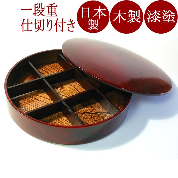重箱 1段 オードブル ひびき|お正月・おせちに木製漆塗りのお重箱(お弁当箱) 漆器