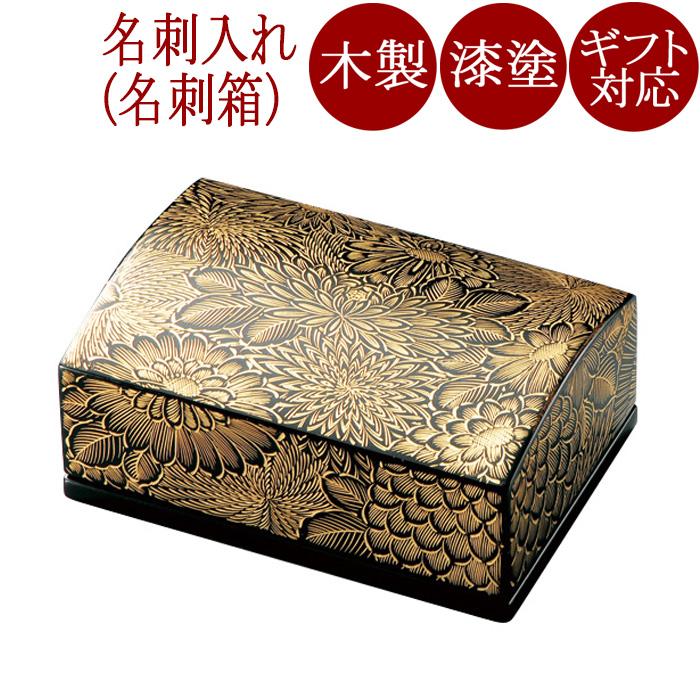 名刺箱 沈金菊彫 小 黒 漆塗り 木製