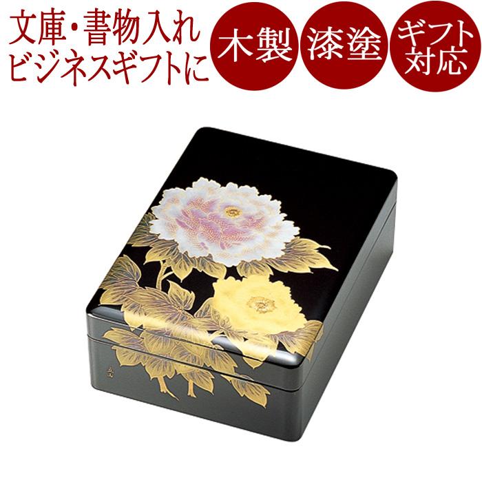 合口文庫 富貴(牡丹) 黒 漆塗り 木製