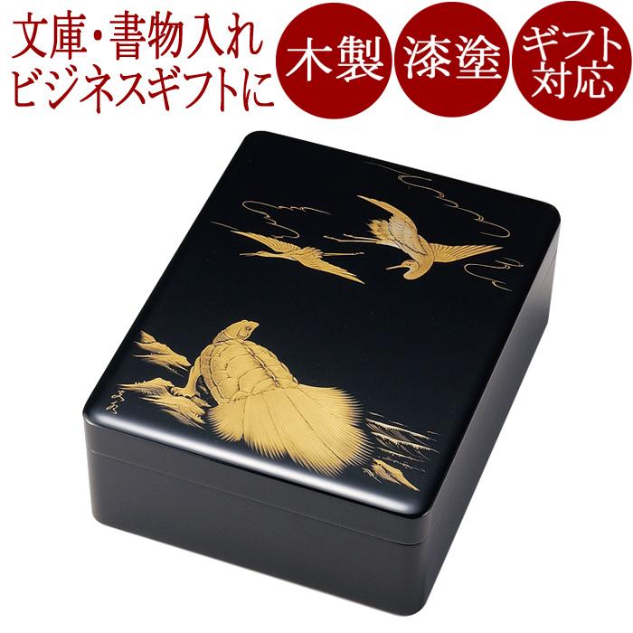 文箱 手箱 書類入れ 沈金 日本製 今季も再入荷 漆器 文庫 黒 漆塗り 海外輸入 木製 鶴亀
