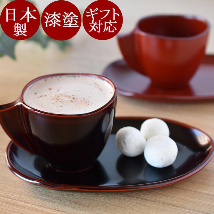 漆器にはめずらしい コーヒーカップのセット 贈り物にオススメ コーヒーカップセット 日本製 おしゃれな漆塗りのコーヒーカップ ペアにして結婚祝いや内祝い 和食器 漆器 返品不可 お祝い返しに ソーサーのセット 注文後の変更キャンセル返品