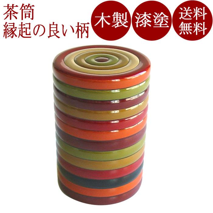 【送料無料】茶筒 独楽文様 大<京都 漆器の井助>木製漆塗りの茶入れ 縁起のよいい独楽デザイン