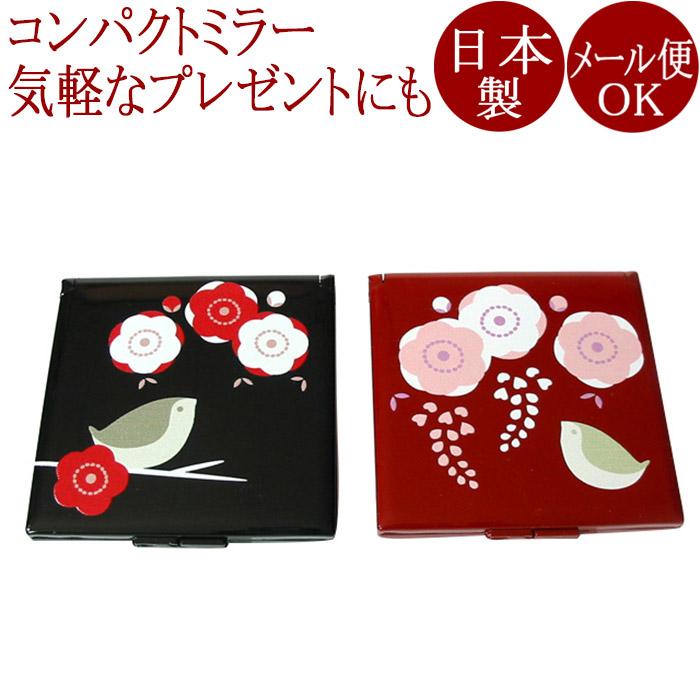 京都の学生とコラボした、オシャレでかわいいデザイン。若い方に人気。 コンパクトミラー (手鏡) 幸梅【メール便可】 折りたたみ式携帯ミラー 女性の誕生日プレゼント、海外への日本のおみやげ、外国人へのお土産、ホワイトデーのギフトに。京都 漆器