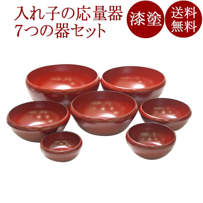お好み鉢 七つ入れ子 朱|漆塗りの入れ子の鉢セット 和食器 漆器