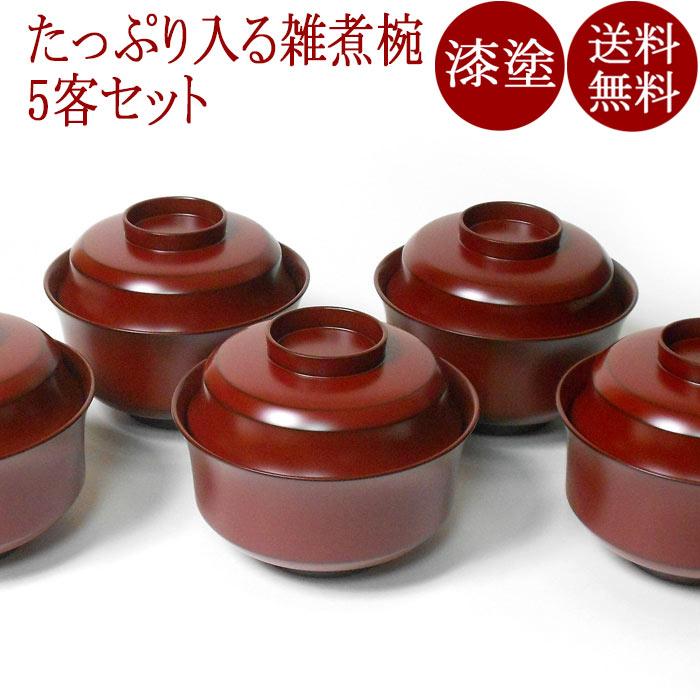 雑煮椀 天竜寺椀 5客セット|(日本製)漆塗りの蓋付きのお椀 お正月のお雑煮に 京都 漆器